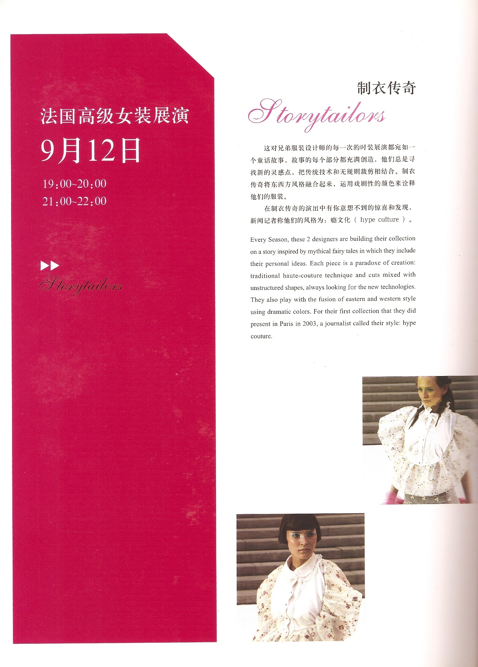 Dalian-world-master´s-haute-couture-collection-pag1-2006